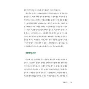 韓国語 本 『反日種族主義』 - 大韓民国 危機の根源 著:イ・ヨンフン他|niyantarose|09