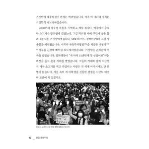 韓国語 本 『反日種族主義』 - 大韓民国 危機の根源 著:イ・ヨンフン他|niyantarose|10