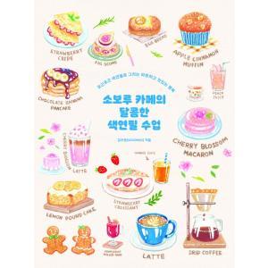 韓国語 イラスト 本 『SOVOROO ソボル カフェの甘い色鉛筆授業』 著:キム・ジュヒョン(SOVOROO)