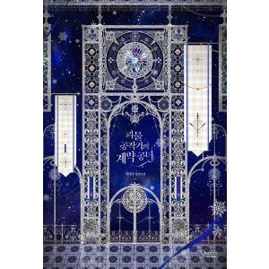 韓国語 ロマンス小説 『怪物公爵と契約公女 1』 著:リアラン