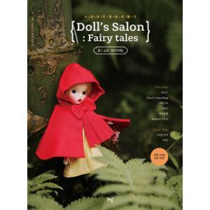 ※この本は韓国語で書かれています。  .。・★本の内容★+°*.。  手芸  あなたの人形を童話の主...