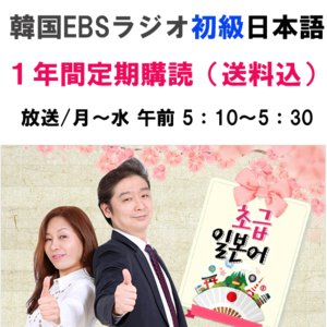 1年間定期購読 韓国書籍 EBS FMラジオ 初級 日本語会話 12か月分(送料込)ハングル学習|niyantarose