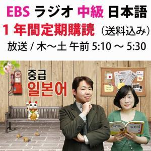1年間定期購読 韓国書籍 EBS FMラジオ 中級 日本語会話 12か月分(送料込)ハングル学習|niyantarose