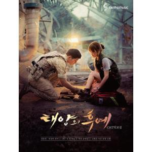 韓国の楽譜集 『太陽の末裔(後裔) OST 楽譜集』 ソン・...