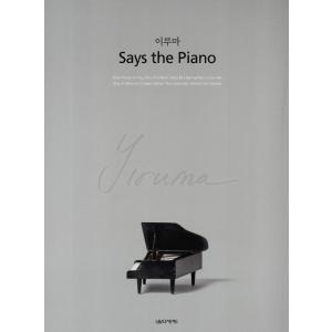 韓国語の楽譜集 『イルマ Says the Piano  (PUR製本)』原曲バージョン ピアノ 楽譜