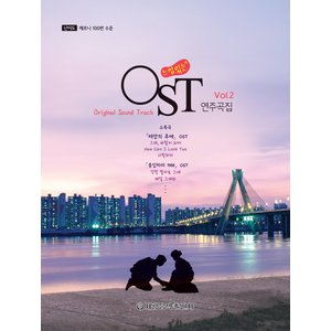 韓国楽譜集 『ムードのあるOST演奏曲集2』 ピアノ 韓国ドラマ&映画OST(応答せよ1988)