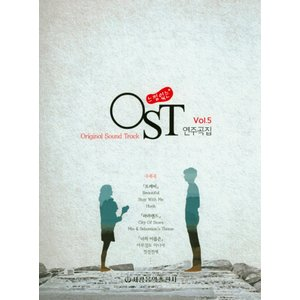 韓国の楽譜集 『ムードのあるOST演奏曲集5』 ピアノ 韓国ドラマ&映画OST