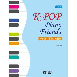 韓国の楽譜集 『K-POP ピアノフレンズ/ K-POP Piano Friends: 初級用 』
