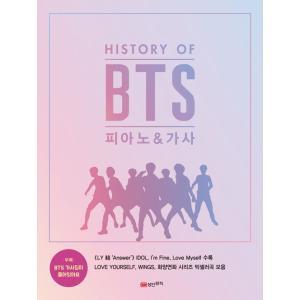 韓国の楽譜集 『History Of BTS ピアノ & 歌詞』防弾少年団 ピアノ演奏曲集