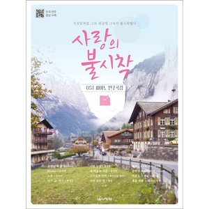 韓国の楽譜集 『愛の不時着 O.S.T ピアノ演奏曲集』ヒョンビン、ソン・イェジン 主演 ドラマ