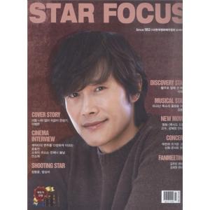 韓国芸能雑誌 STAR FOCUS(スターフォーカス)2017年 3月号(イ・ビョンホン、コン・ヒョジン、アン・ソヒ、コ・ス&カン・ヘジョン記事) niyantarose