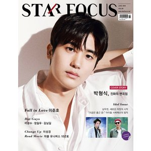 韓国 芸能 雑誌 STAR FOCUS(スターフォーカス) 2019年 6月号 (パク・ヒョンシク表紙/ジュノ、キム・ナムギル、イ・ソンギョン記事)|niyantarose