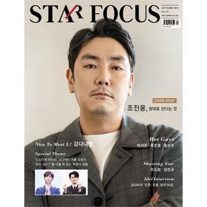 韓国芸能雑誌 STAR FOCUS(スターフォーカス) 2019年 9月号 (チョ・ジヌン表紙/リュ・ジュンヨル、ソ・イェジ、パク・ソジュン、オン・ソンウ記事) niyantarose