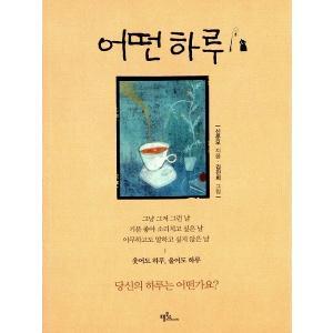 韓国語のエッセイ 『ある日(ある一日)』 著:シン・ジュンモ niyantarose