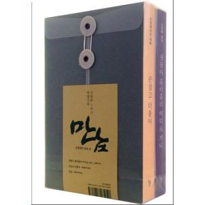 韓国語の教養書籍 談論- シン・ヨンボクの最後の講義
