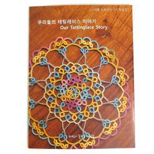韓国語の刺繍の本 『わたしたちのタティングレース物語 Our Tattinglace Story 』〜タティングレースが楽しい人たちデザイン組 1期 作品集|niyantarose