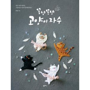 韓国語 刺繍 本 『こんにゃん こんにゃん ねこ刺繍』 著:チョン・ジソン
