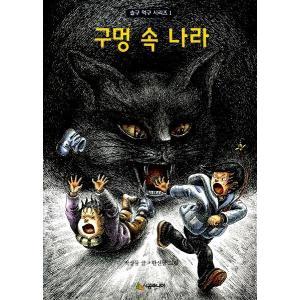 韓国語ジュニア小説 穴のなかの国〜スルグ、モックシリーズ〜(パク・サンニュル 著) niyantarose