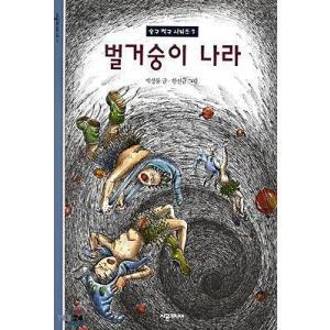 韓国語ジュニア小説 はだかんぼうの国〜スルグ、モックシリーズ〜(パク・サンニュル 著) niyantarose