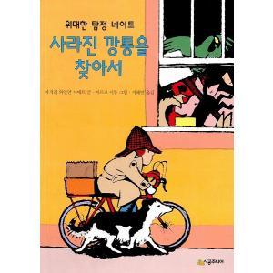 韓国語の童話 消えた缶をさがして〜偉大な探偵ネイト(めいたんていネート ペット・コンテストは大さわぎ)時空ジュニア文庫 レベル1−12|niyantarose