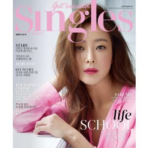 韓国女性雑誌 Singles(シングルズ) 2018年 3月...