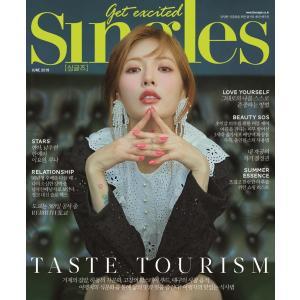 韓国女性雑誌 Singles(シングルズ) 2019年 6月号 (ヒョナ表紙/ナム・ウヒョン、ハン・イェリ、イ・ヨウォン、f(x)のルナ記事)|niyantarose