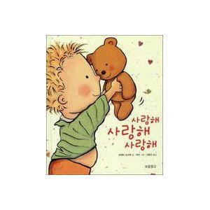 韓国語の絵本/ハングルの絵本 あいしてるあいしてるあいしてる I Love You Through And Through niyantarose