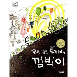 韓国語の童話 しっぽのあるトッケビ、コムポギ (考えの森 想像の海1)|niyantarose
