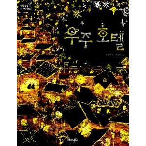 韓国語の童話 宇宙ホテル (考えの森 想像の海 3)|niyantarose