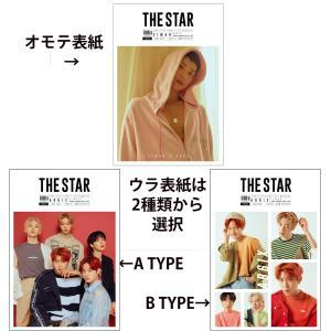 韓国芸能雑誌 THE STAR(ザ・スター) 2019年 6月号 (イム・シワン&AB6IX両面表紙選択/チョン・セウン、シン・イェウン記事)|niyantarose