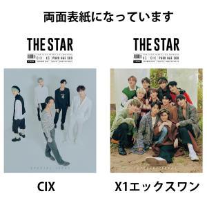 韓国芸能雑誌 THE STAR(ザ・スター) 2019年 12月号 (CIX&X1 両面表紙/パク・ヘス記事)★再発売:韓国で12/5予定