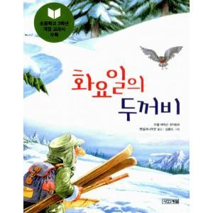 韓国語の童話 火曜日のヒキガエル(火曜日のごちそうはヒキガエル)<四季節低学年文庫 4>|niyantarose