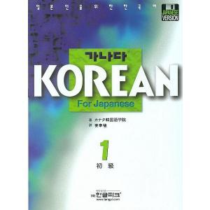 韓国語教材 カナタ KOREAN For Japanese 初級1 教科書 (本+CD4枚)日本語版|niyantarose