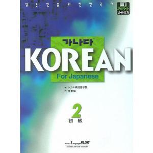 韓国語教材 カナタ KOREAN For Japanese 初級2 教科書 (本+CD4枚)日本語版|niyantarose