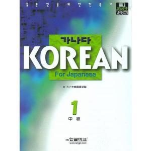 韓国語教材 カナタ KOREAN For Japanese 中級1 教科書 (本+CD5枚)日本語版|niyantarose