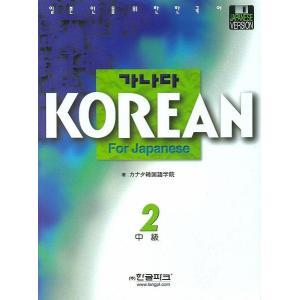 韓国語教材 カナタ KOREAN For Japanese 中級2 教科書 (本+CD5枚)日本語版|niyantarose