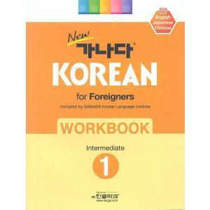 韓国語教材 NEWカナタ KOREAN For Foreigners 中級1 ワークブック WORKBOOK1:(English Japaneses Chinese)|niyantarose
