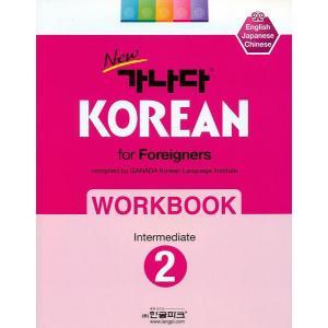韓国語教材 NEWカナタ KOREAN For Foreigners 中級2 ワークブック WORKBOOK2:(English Japaneses Chinese)|niyantarose