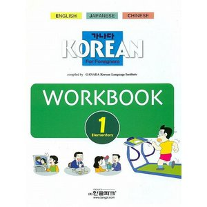 韓国語教材 カナタ KOREAN For Foreigners 初級1 ワークブック WORKBOOK1:(English Japaneses Chinese)|niyantarose