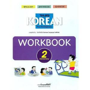 韓国語教材 カナタ KOREAN For Foreigners 初級2 ワークブック WORKBOOK2:(English Japaneses Chinese)|niyantarose