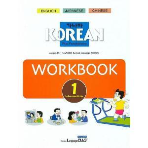 韓国語教材 カナタ KOREAN For Foreigners 中級1 ワークブック WORKBOOK1:(English Japaneses Chinese)|niyantarose