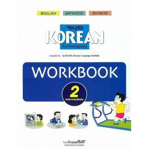 韓国語教材 カナタ KOREAN For Foreigners 中級2 ワークブック WORKBOOK2:(English Japaneses Chinese)|niyantarose