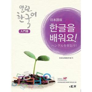 韓国語教材 日本語版 ハングルを習おう! 開かれた韓国語入門書(教材+CD1枚) niyantarose