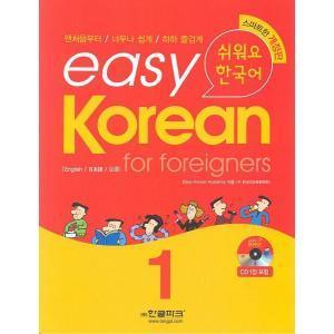 韓国語教材 easy Korean for foreigners イージーコリアン1 改訂版 (外国人のためのやさしい韓国語 1)【本+CD1枚】 niyantarose