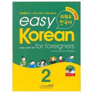 韓国語教材 easy Korean for foreigners イージーコリアン 2 改訂版 (外国人のためのやさしい韓国語 2)【本+CD1枚】 niyantarose