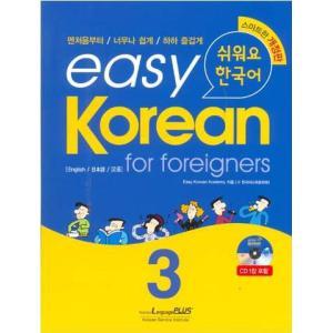 韓国語教材 easy Korean for foreigners イージーコリアン 3 改訂版 (外国人のためのやさしい韓国語 3)【本+CD1枚】 niyantarose