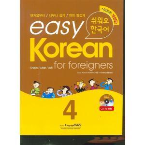 韓国語教材 easy Korean for foreigners イージーコリアン 4 改訂版 (外国人のためのやさしい韓国語 4)【本+CD1枚】 niyantarose