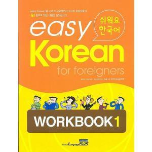 韓国語教材 easy Korean for foreigners イージーコリアン 1 ワークブック 1【本+CD1枚】 niyantarose