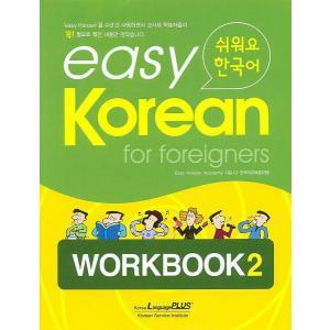 韓国語教材 easy Korean for foreigners イージーコリアン 2 ワークブック 2【本+CD1枚】 niyantarose