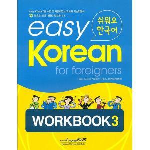 韓国語教材 easy Korean for foreigners イージーコリアン 3 ワークブック 3【本+CD1枚】 niyantarose